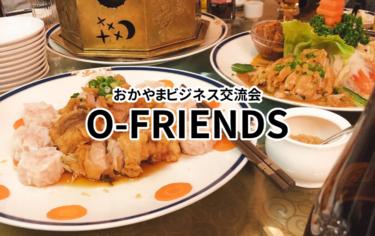 【交流会】おかやまビジネス交流会O-FRIENDS