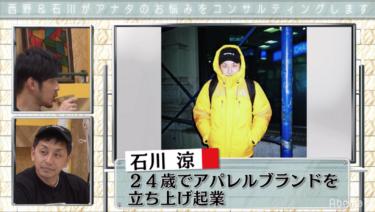 ニシノコンサル出演の石川涼さんが気になり過ぎる。