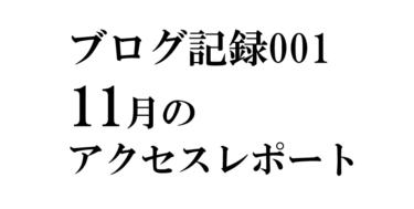 BLOG記録001(11/3→11/26)