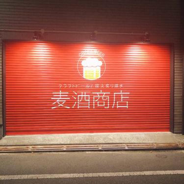 い、入口が(゚o゚;;(笑)【NEWOPEN】麦酒商店/岡山市