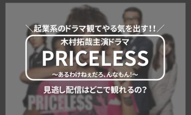 【起業ドラマ】PRICELESS~あるわけねぇだろ、んなもん!~/見逃し動画はどこで観れる?