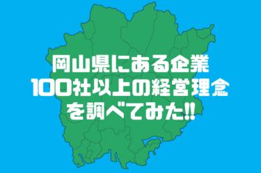 岡山県にある企業100社以上の経営理念を調べてみた!!