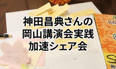 神田昌典さんの岡山講演会実践加速シェア会/セミナーレポート