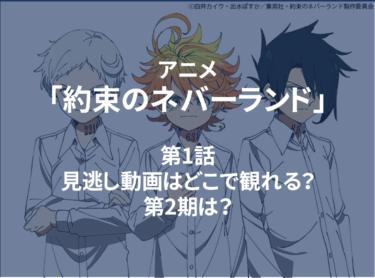 『約束のネバーランド』アニメ第1話/見逃し動画はどこで観れる?第2期は?