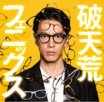 【ドラマ化】破天荒フェニックス著者・OWNDAYS田中修治さんが出演しているYouTubeまとめ
