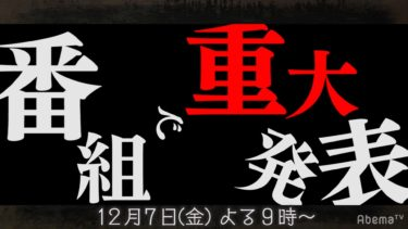 ニシノコンサル議事録#15:緊急生放送!!西野から番組内で重大発表!?株式 ...
