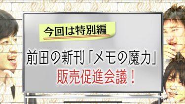 ニシノコンサル議事録#17:目標100万部突破!前田裕二の新刊「メモの魔力」販促会議!!