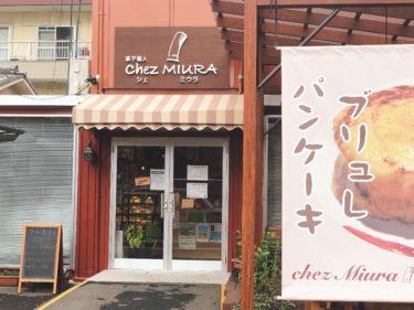 菓子職人シェ・ミウラ/岡山南区福富中にあるミウラは、甘さひかえめの上品なケーキでおすすめ!