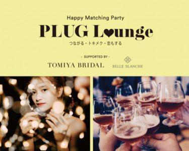 【出会い】PLUG Lounge(プラグラウンジ)