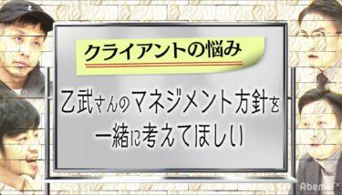 【ニシノコンサル議事録】#18:今後の乙武洋匡マネジメント方針をコンサル!!