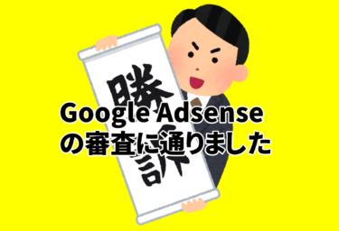 【ブログ】GoogleAdsenseの審査通りました。