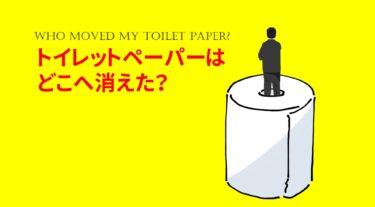 トイレットペーパーはどこへ消えた?