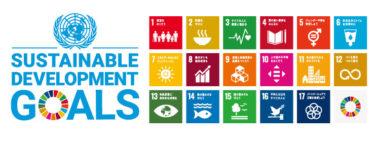 SDGs知ってる?