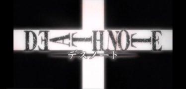 【アニメ】DEATH NOTE(デスノート)を久々に観たら、やっぱり面白かった話。