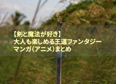 【剣と魔法が好き】大人も楽しめる王道ファンタジーマンガ(アニメ)まとめ