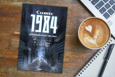 【書評】1984(ジョージ・オーウェル)監視社会…ただのフィクションではない?