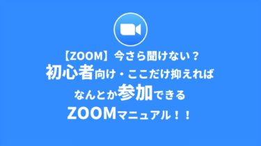 【ZOOM】今さら聞けない?初心者向け・ここだけ抑えればなんとか参加できるZOOMマニュアル!!