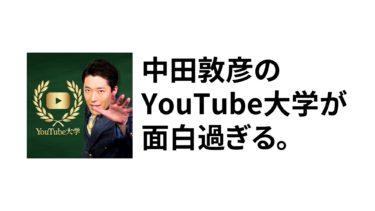 【YouTube】中田敦彦のYouTube大学が面白過ぎる。