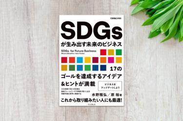【サクッと書評】SDGsが生み出す未来のビジネス/水野雅弘、原裕