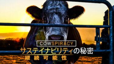 【Netflix】サステイナビリティの秘密/COWSPIRACY