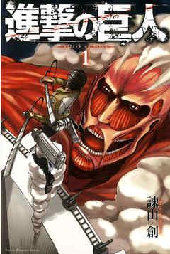 進撃の巨人について語る。漫画とアニメ両方観るべし。