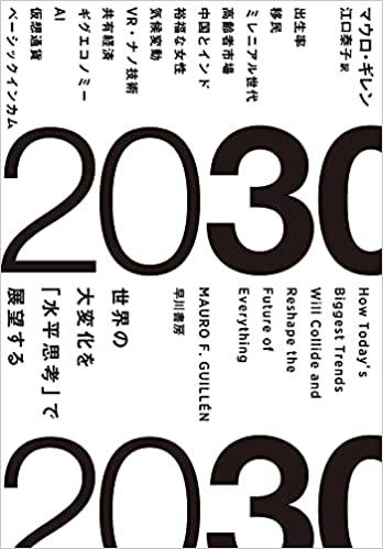 【未来予測①】2030:世界の大変化を「水平思考」で展望する(マウロ・ギレン著)