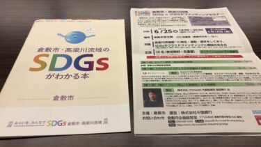【セミナー】倉敷市・高梁川流域SDGs×クラウドファンディングセミナー