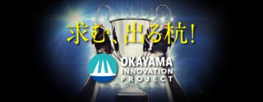 【結果報告】岡山イノベーションコンテスト2021