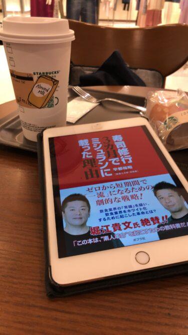 【飲食】素人×ミシュラン